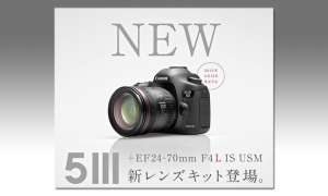 Canon EOS 5D Mark III Zoom-Kit